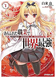 Arifureta Volume 1 Cover